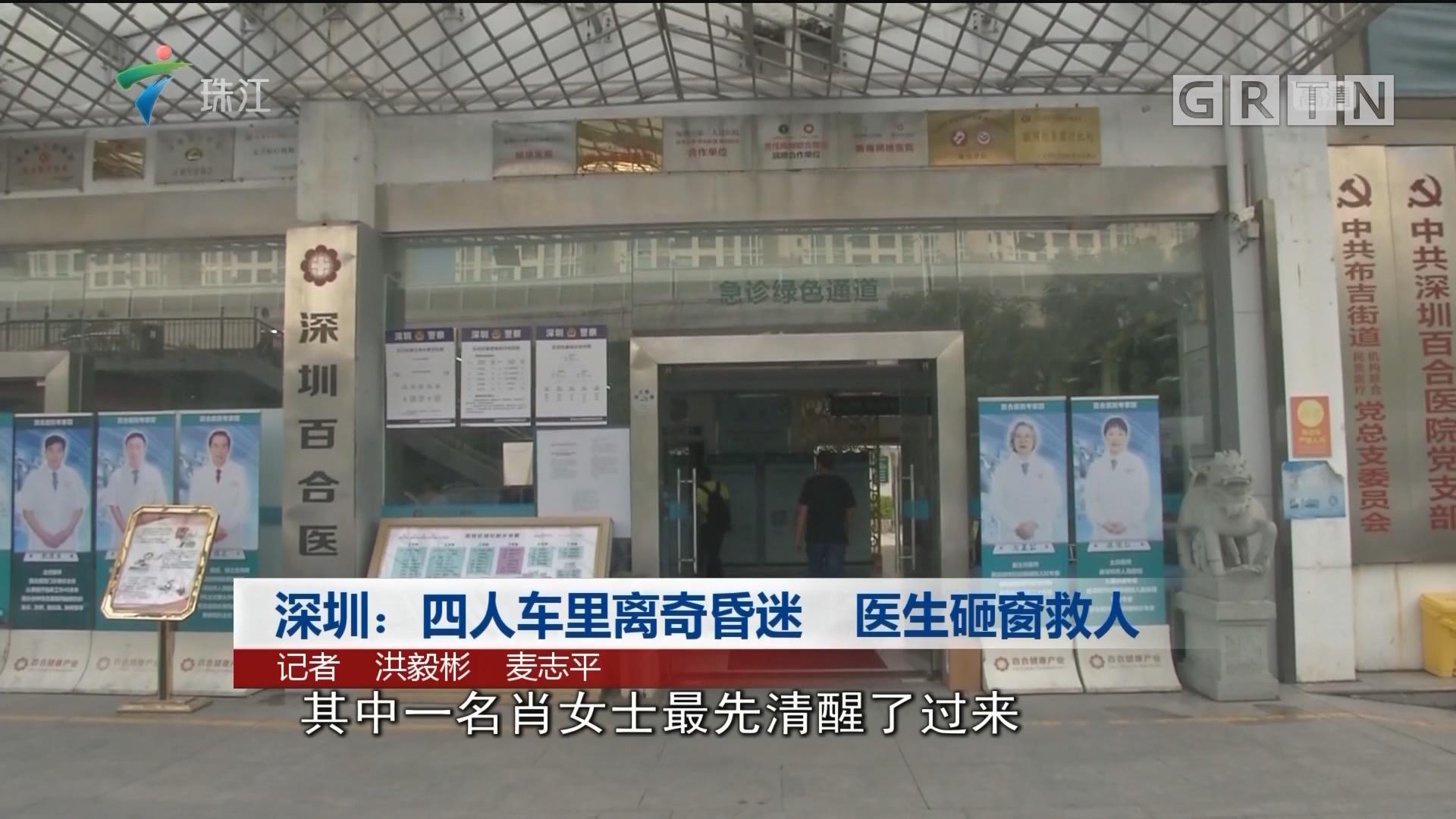 深圳:四人车里离奇昏迷 医生砸窗救人