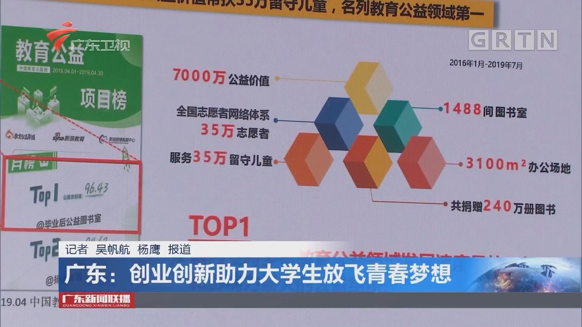 广东:创业创新助力大学生放飞青春梦想