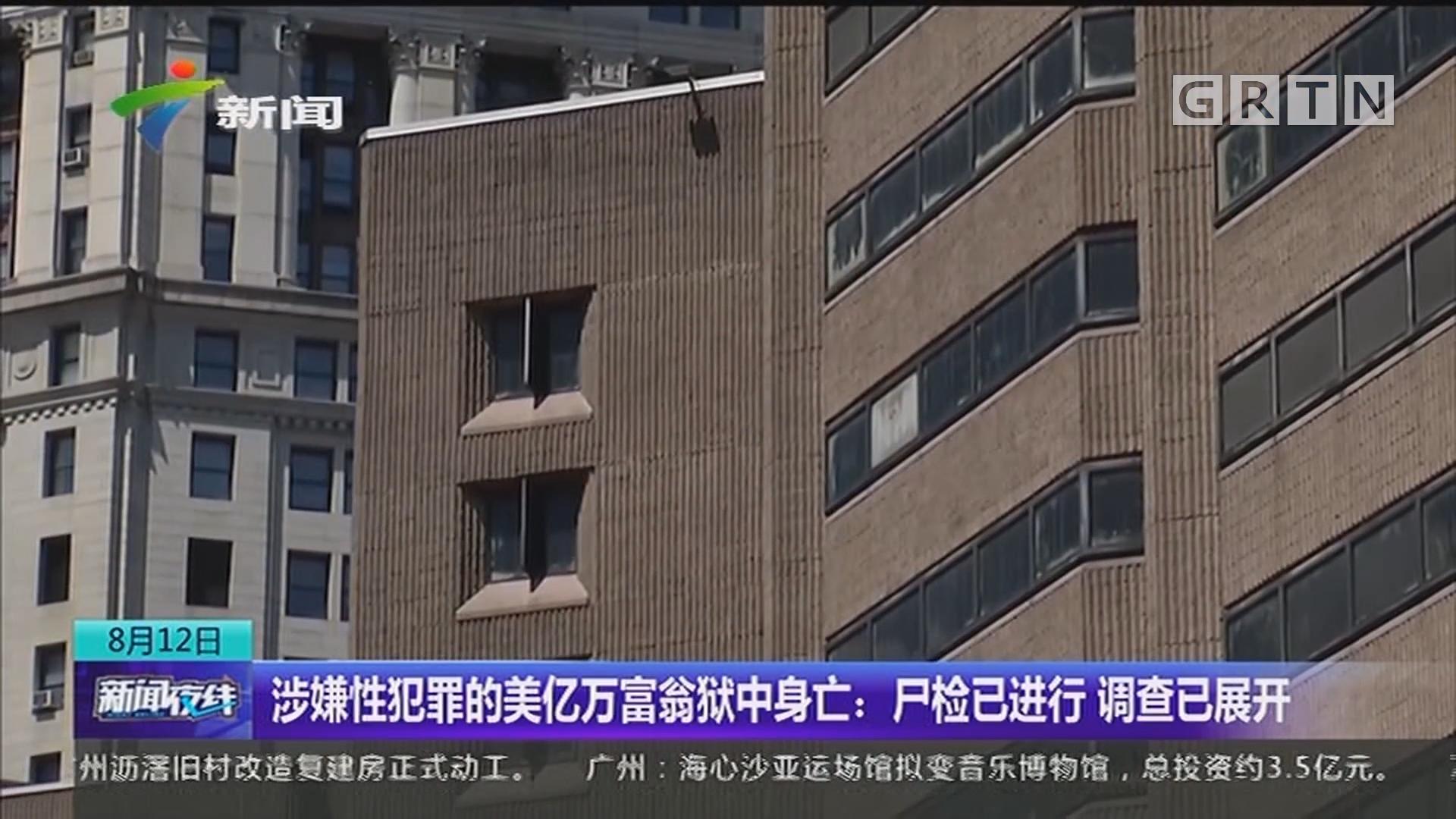 涉嫌性犯罪的美亿万富翁狱中身亡:尸检已进行 调查已展开