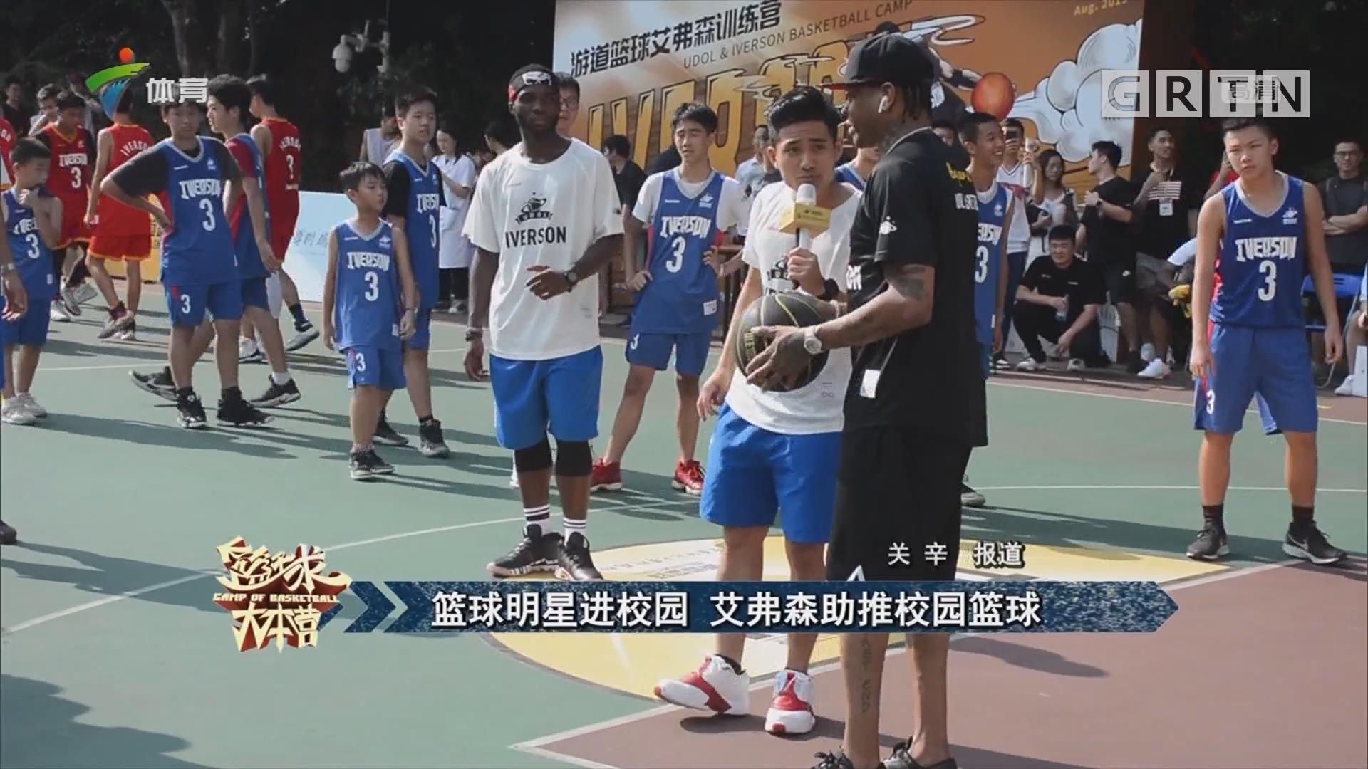 篮球明星进校园 艾弗森助推校园篮球