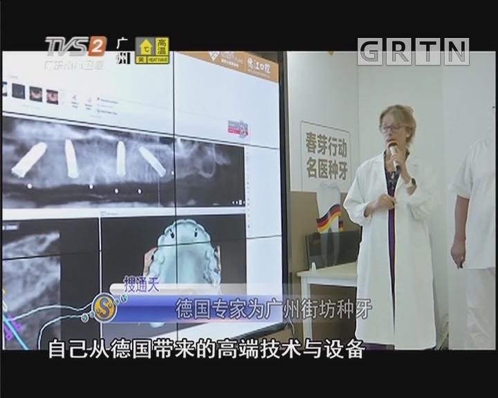 德国专家为广州街坊种牙