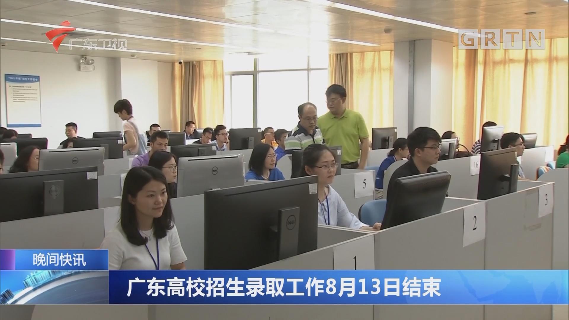 广东高校招生录取工作8月13日结束