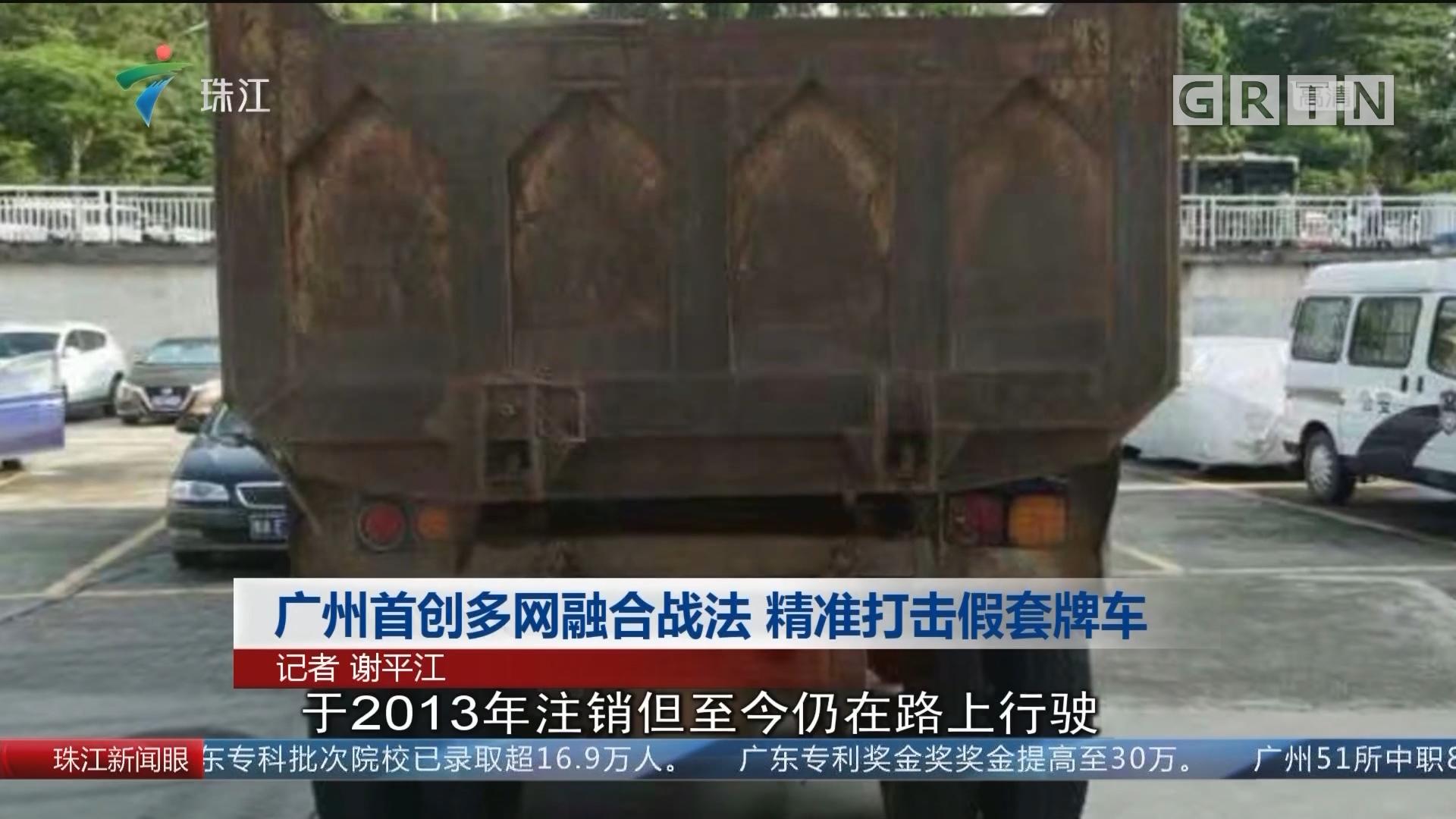 广州首创多网融合战法 精准打击假套牌车
