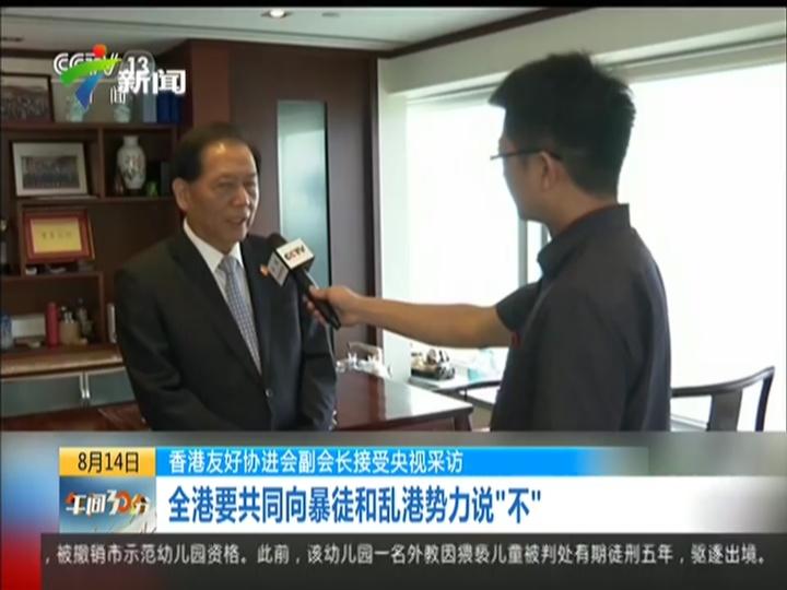 """香港友好协进会副会长接受央视采访 全港要共同向暴徒和乱港势力说""""不"""""""