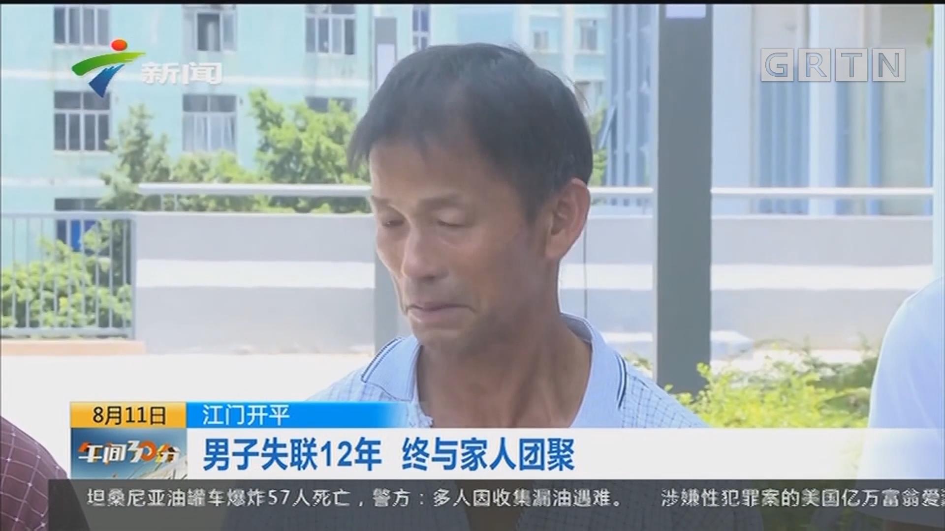 江门开平:男子失联12年 终与家人团聚