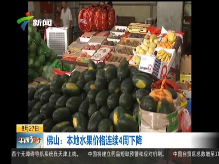 佛山:本地水果价格连续4周下降