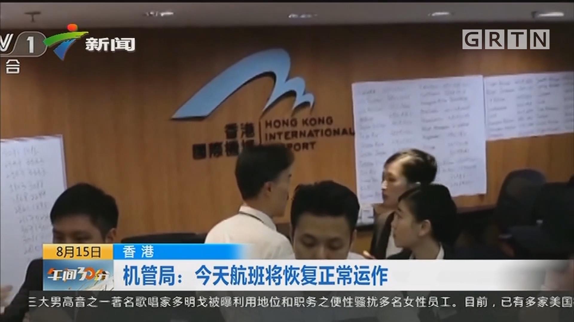 香港 機管局:今天航班將恢復正常運作