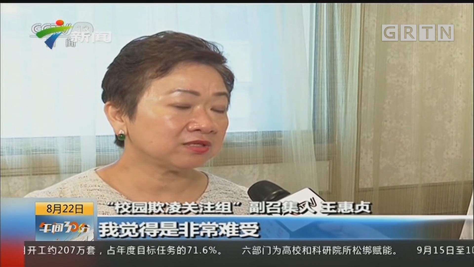 """香港""""校园欺凌关注组""""成立:唤起社会关注 向校园欺凌说不"""