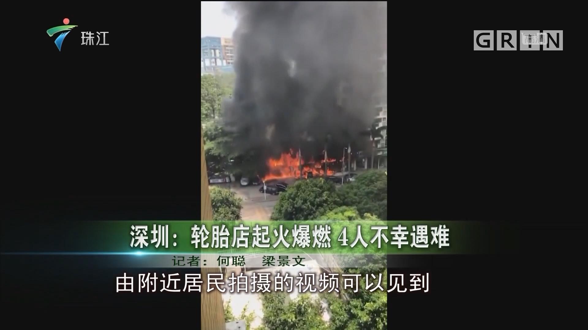 深圳:轮胎店起火爆燃 4人不幸遇难