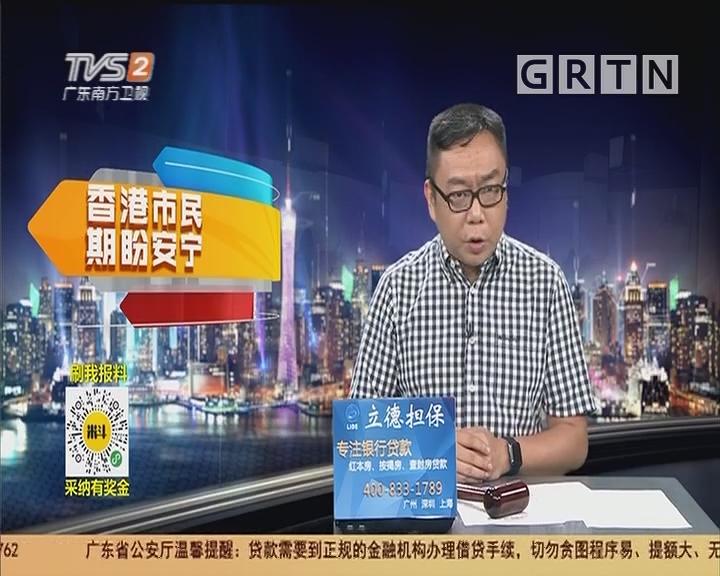 香港市民 期盼安寧