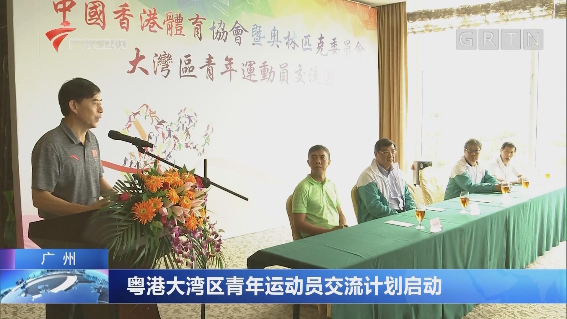 广州:粤港大湾区青年运动员交流计划启动