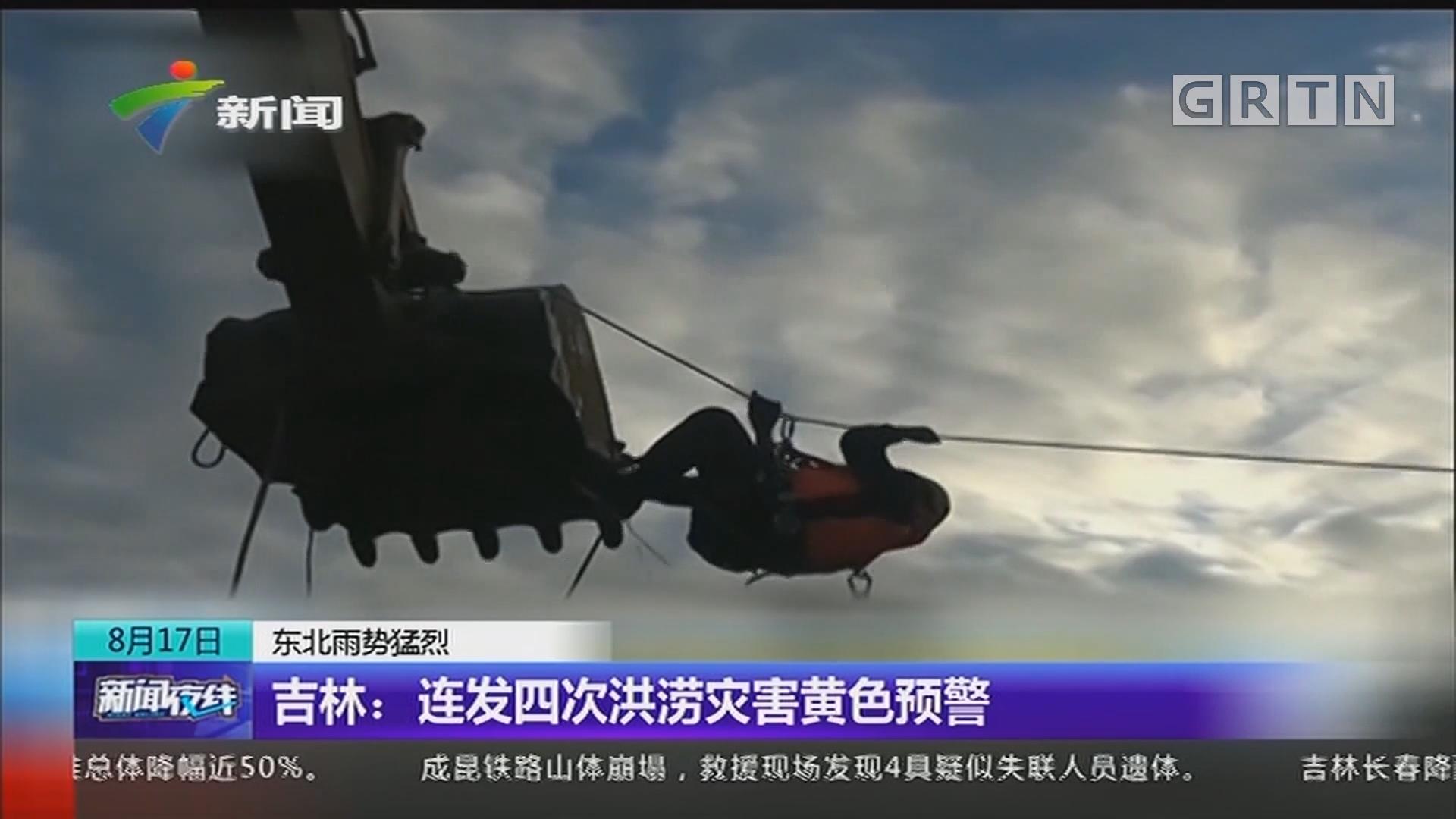东北雨势猛烈 吉林:连发四次洪涝灾害黄色预警