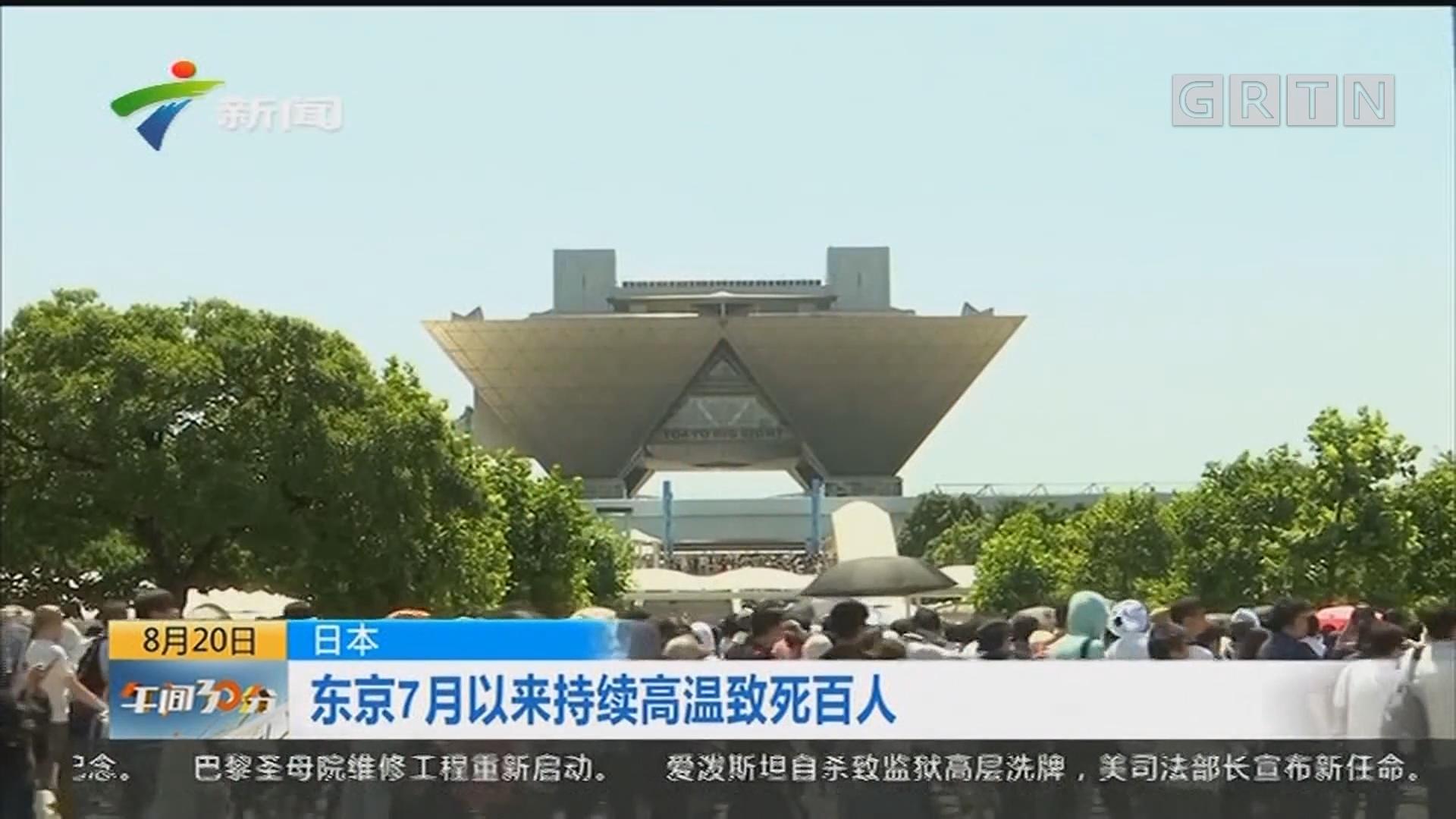 日本:东京7月以来持续高温致死百人