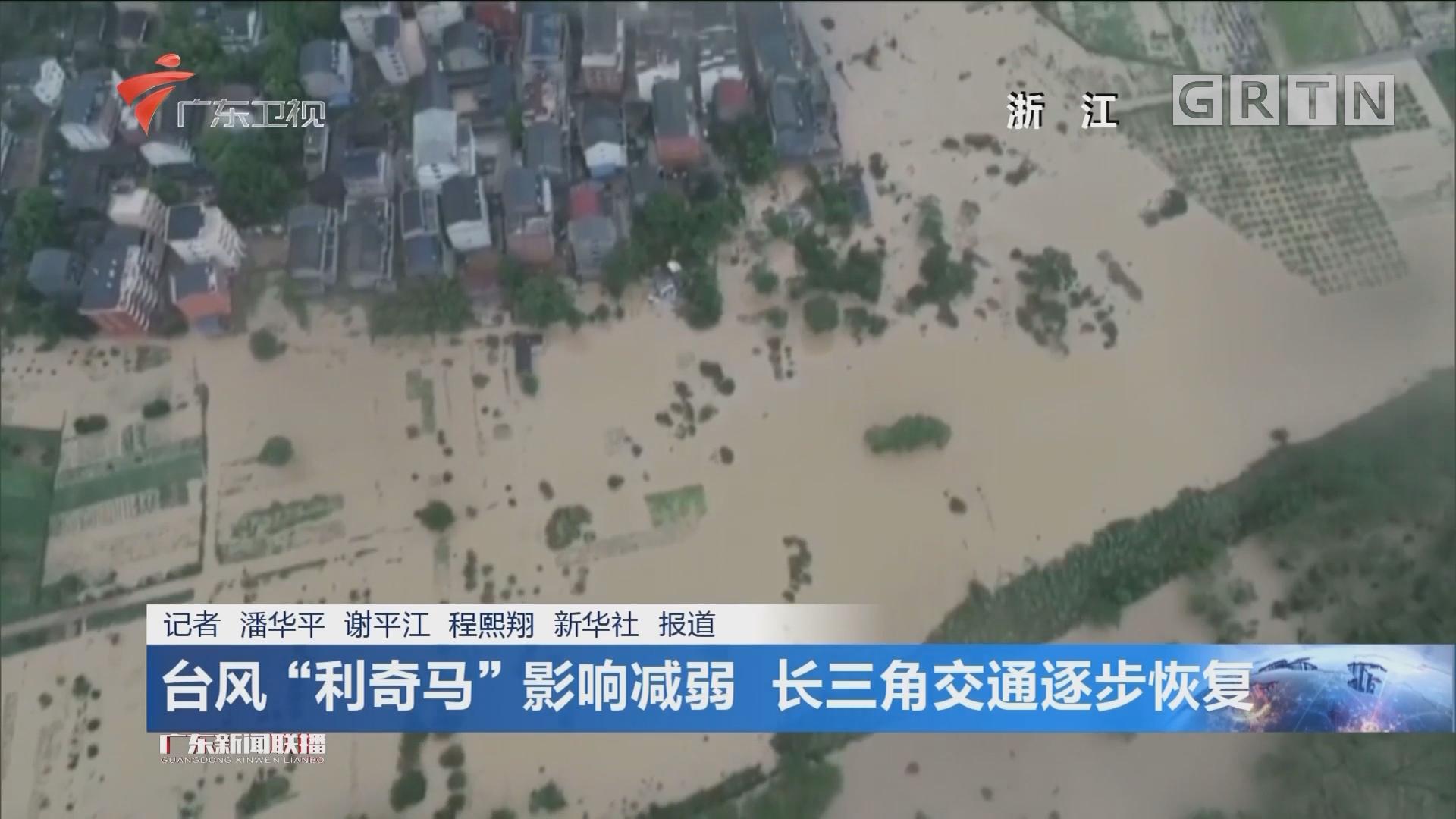 """台风""""利奇马""""影响减弱 长三角交通逐步恢复"""