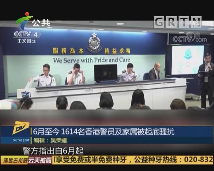 6月至今 1614名香港警员及家属被起底骚扰