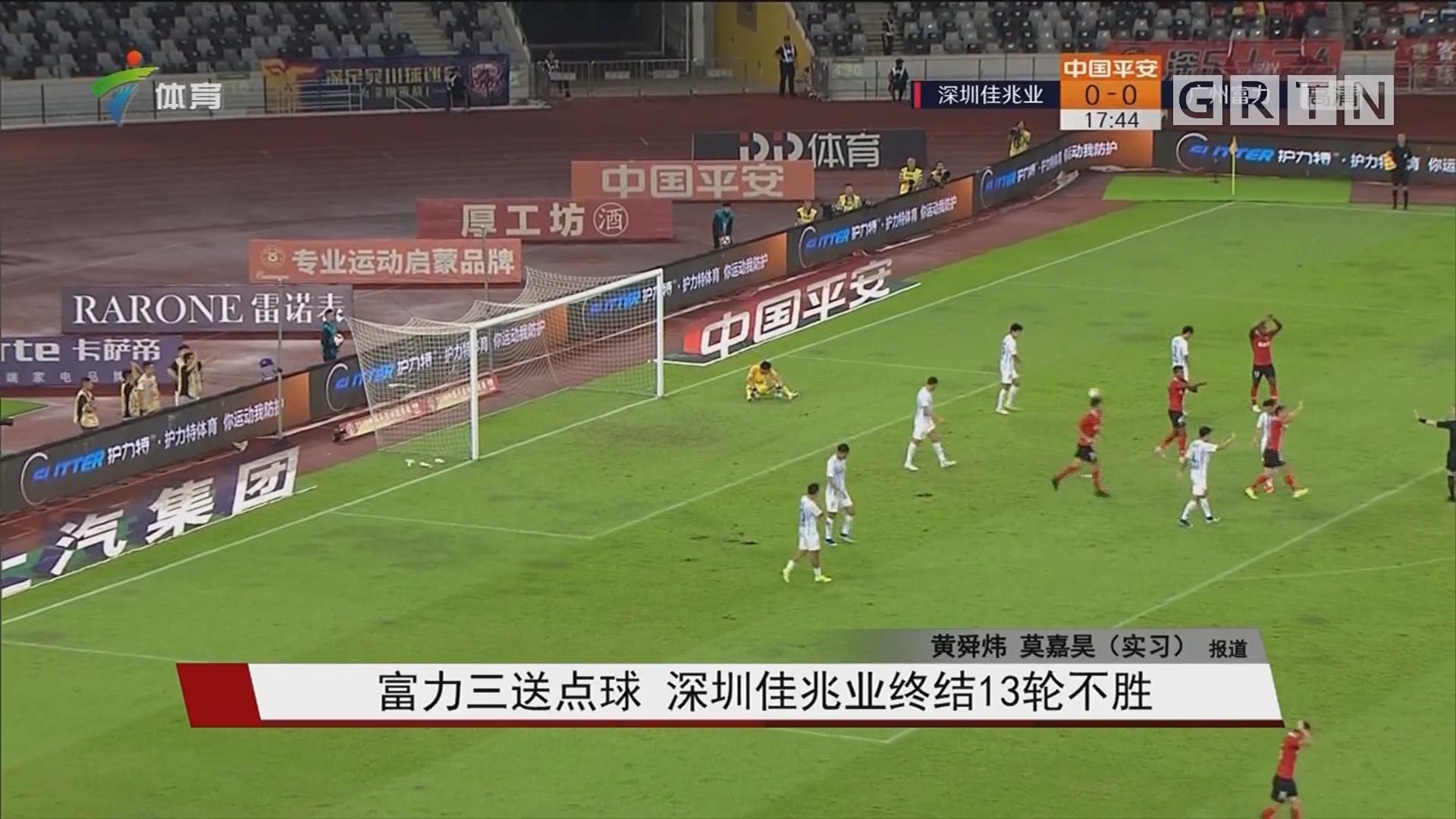 富力三送点球 深圳佳兆业终结13轮不胜
