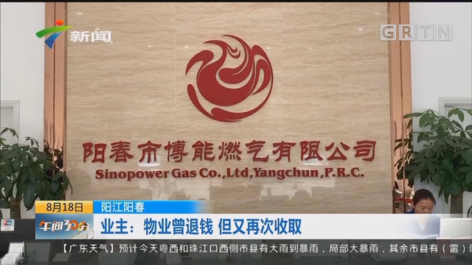 阳江阳春 业主投诉:收房要交天然气初装费