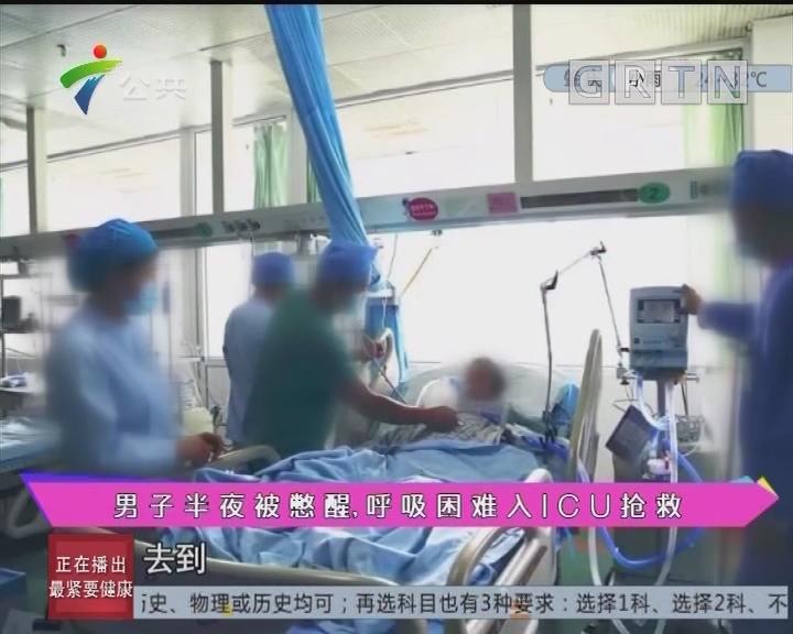 健康有料:男子半夜被憋醒,呼吸困难入ICU抢救