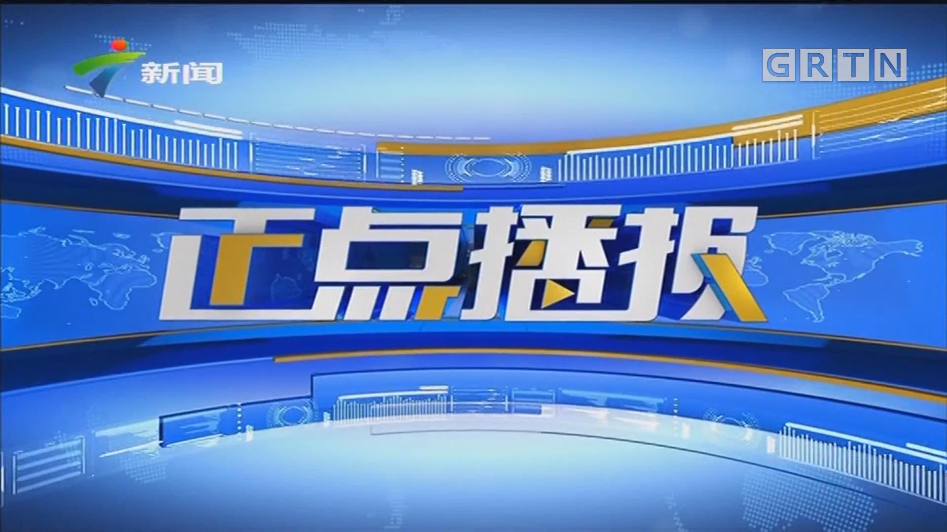 """[HD][2019-08-14]正点播报:台风""""利奇马""""已致9省市1029.2万人受灾"""