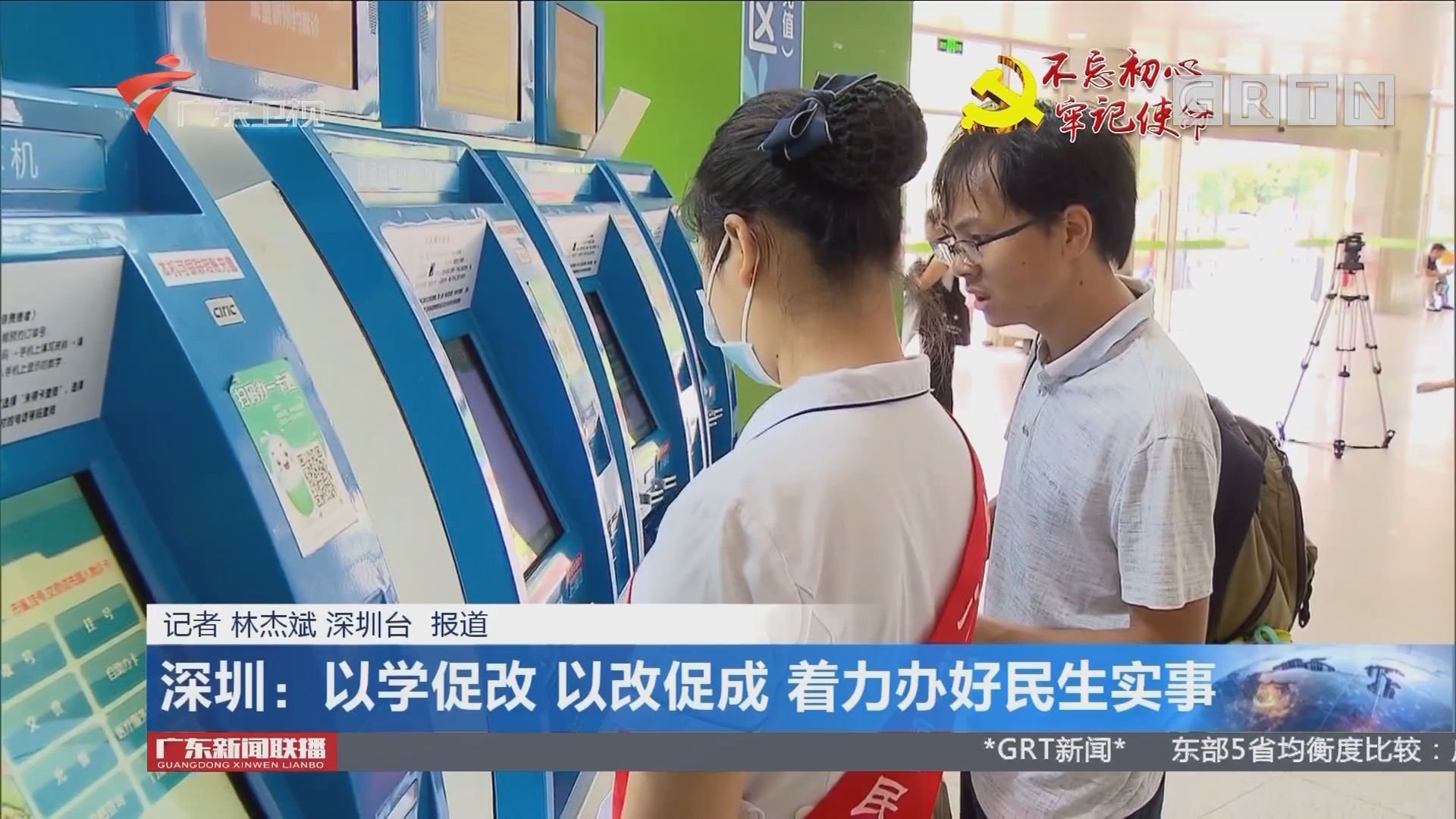 深圳:以学促改 以改促成 着力办好民生实事