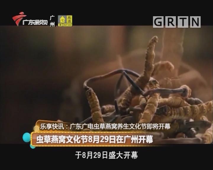 虫草燕窝文化节8月29日在广州开幕