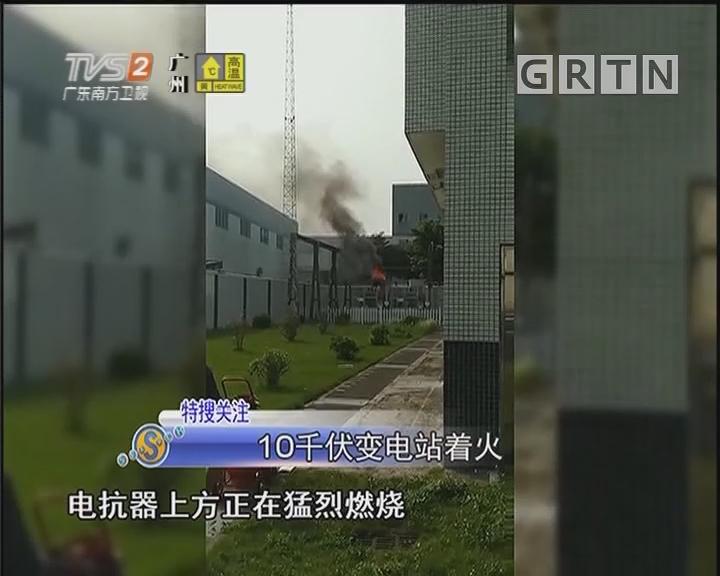 10千伏变电站着火