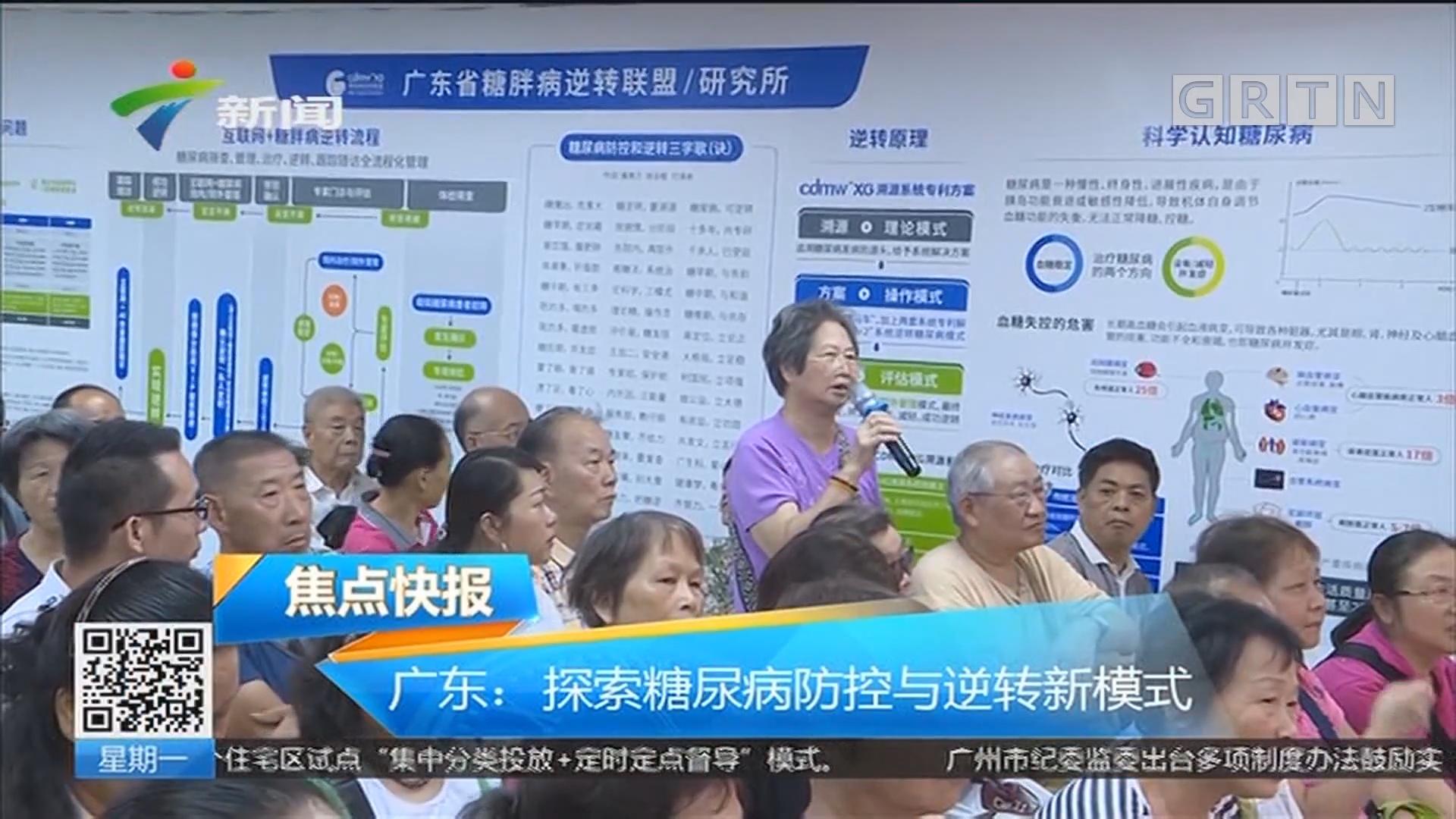 广东:探索糖尿病防控与逆转新模式