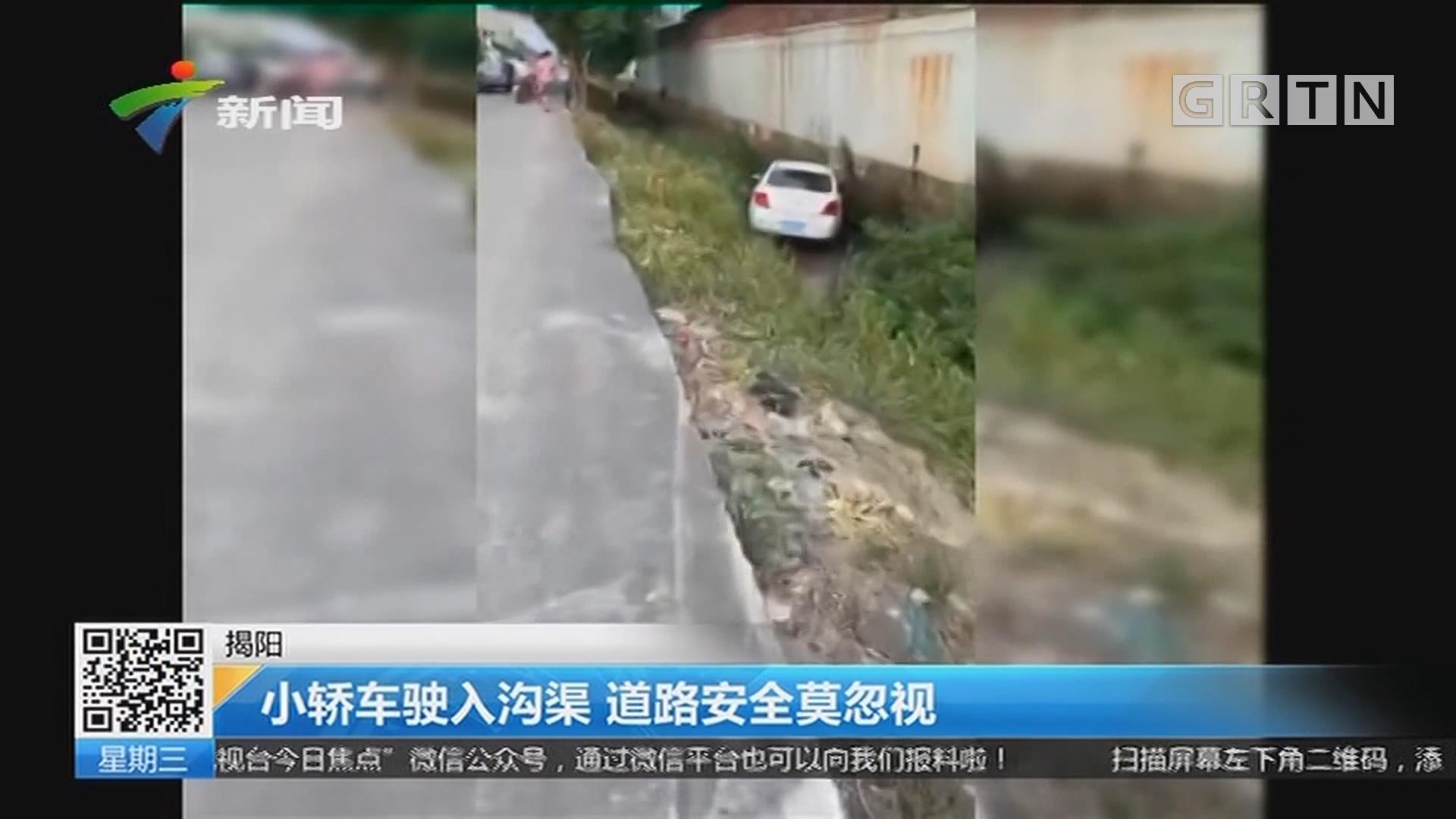 揭阳:小轿车驶入沟渠 道路安全莫忽视