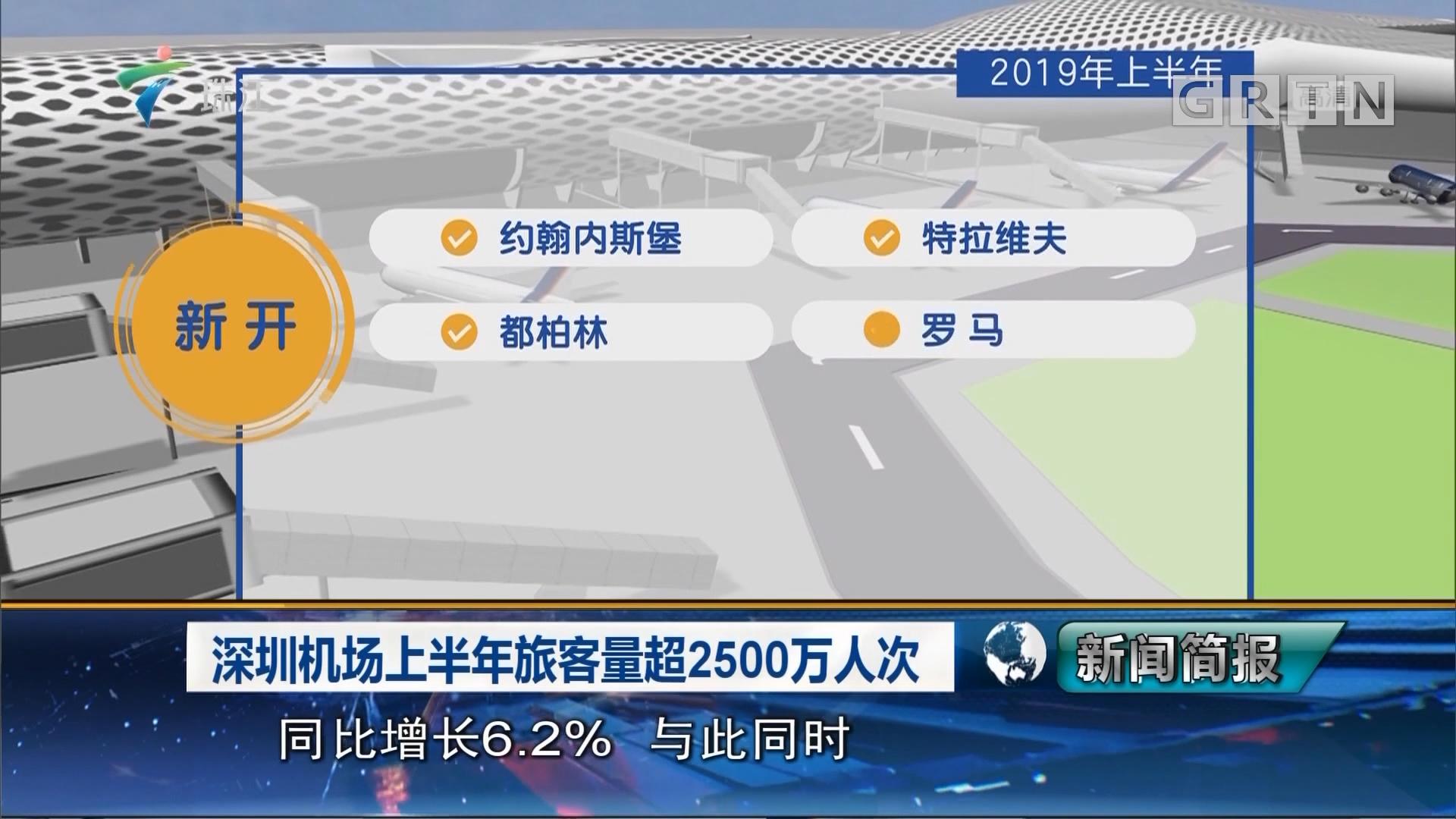 深圳机场上半年旅客量超2500万人次