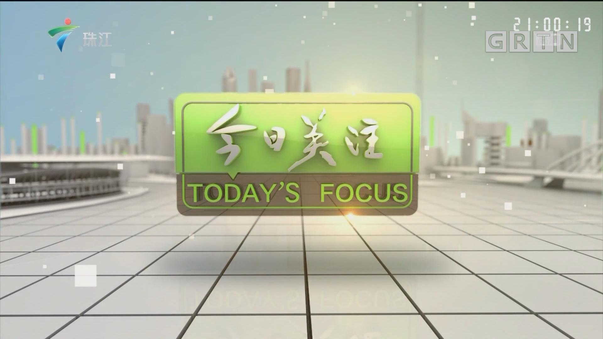 [HD][2019-08-06]今日关注:广州增城发生2.7级地震 多区有轻微震感