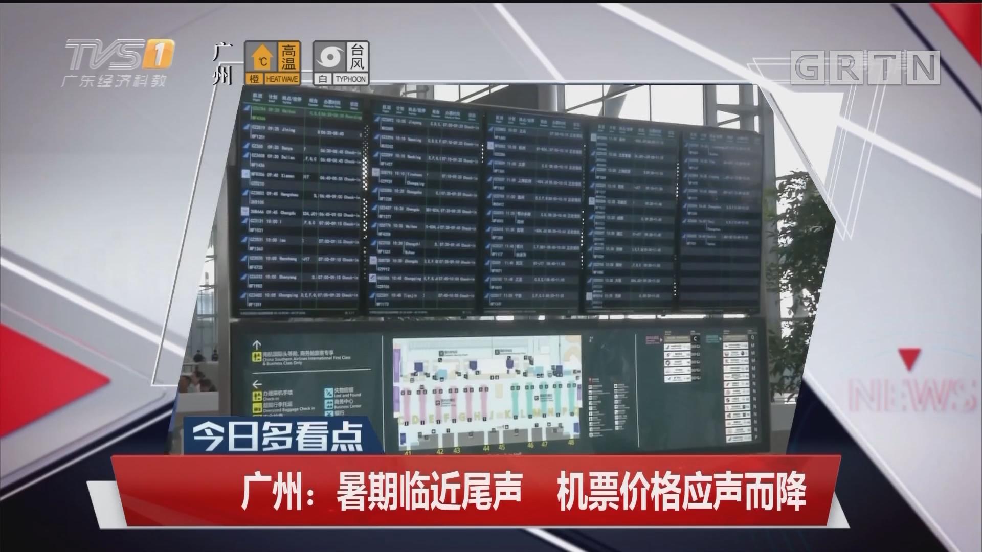 广州:暑期临近尾声 机票价格应声而降