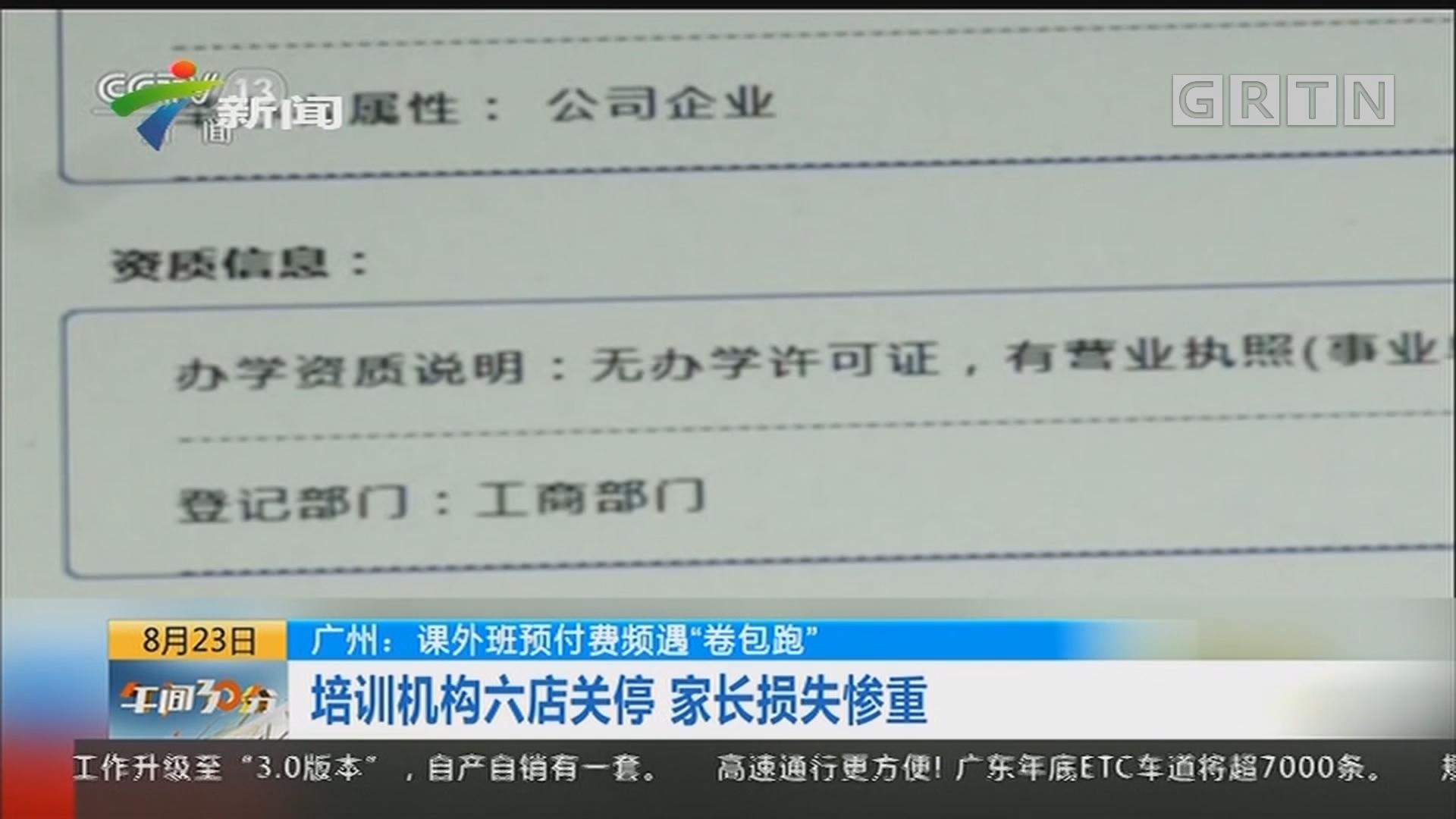 """广州:课外班预付费频遇""""卷包跑"""" 培训机构六点关停 家长损失惨重"""