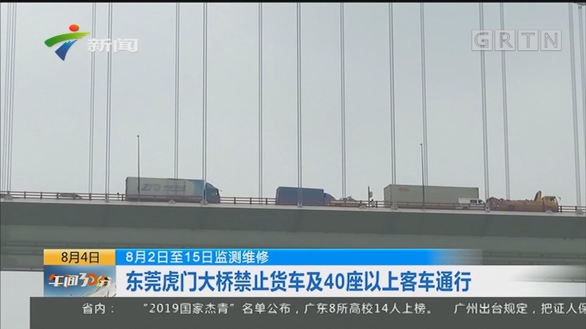 8月2日至15日监测维修:东莞虎门大桥禁止货车及40座以上客车通行