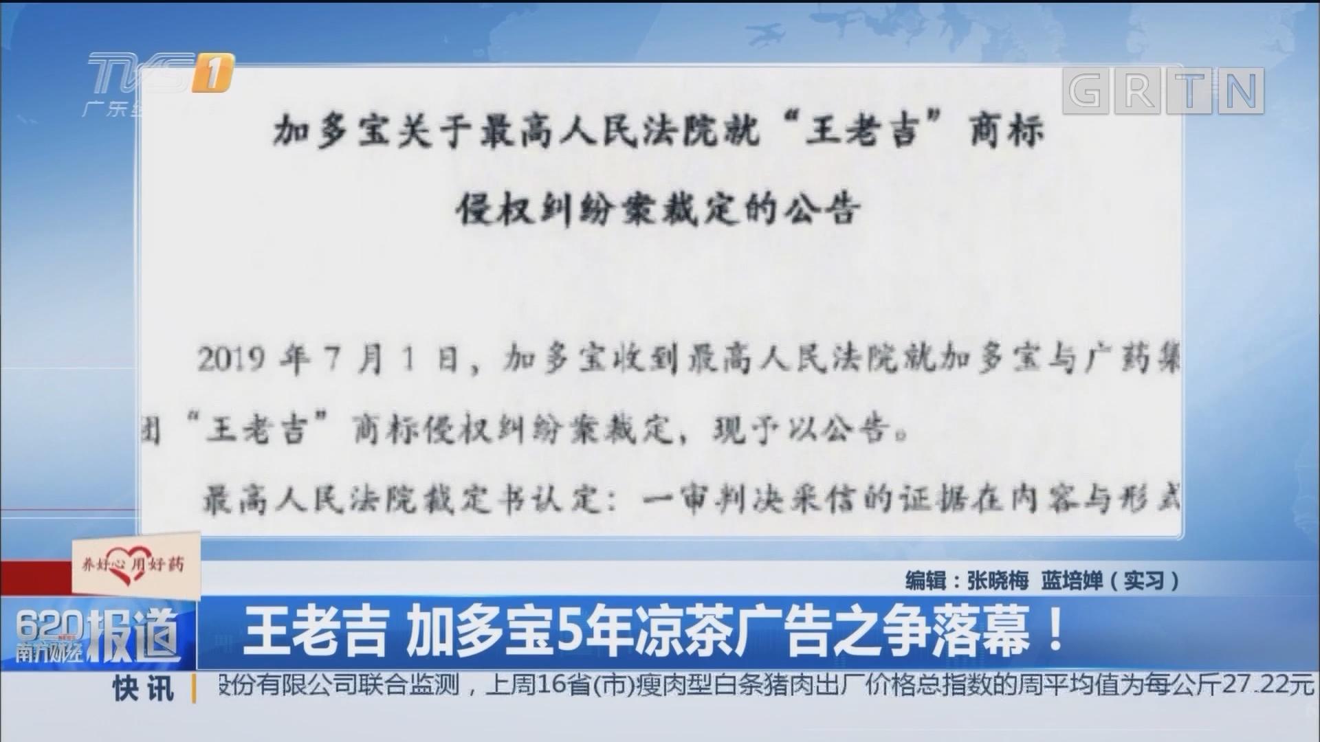 王老吉 加多宝5年凉茶广告之争落幕!