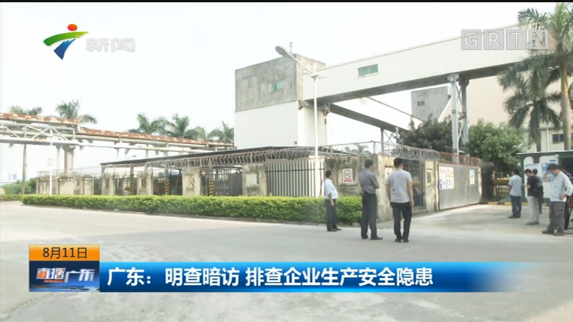 广东:明查暗访 排查企业生产安全隐患
