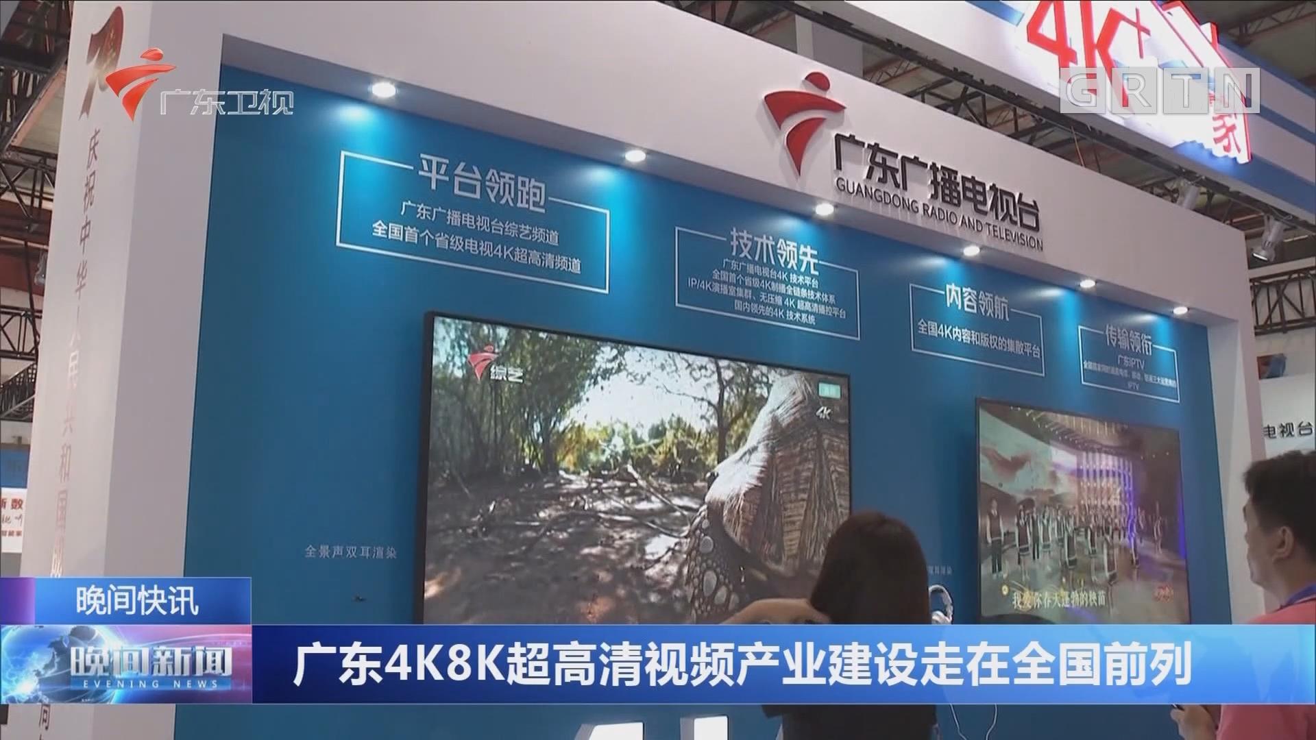 广东4K8K超高清视频产业建设走在全国前列