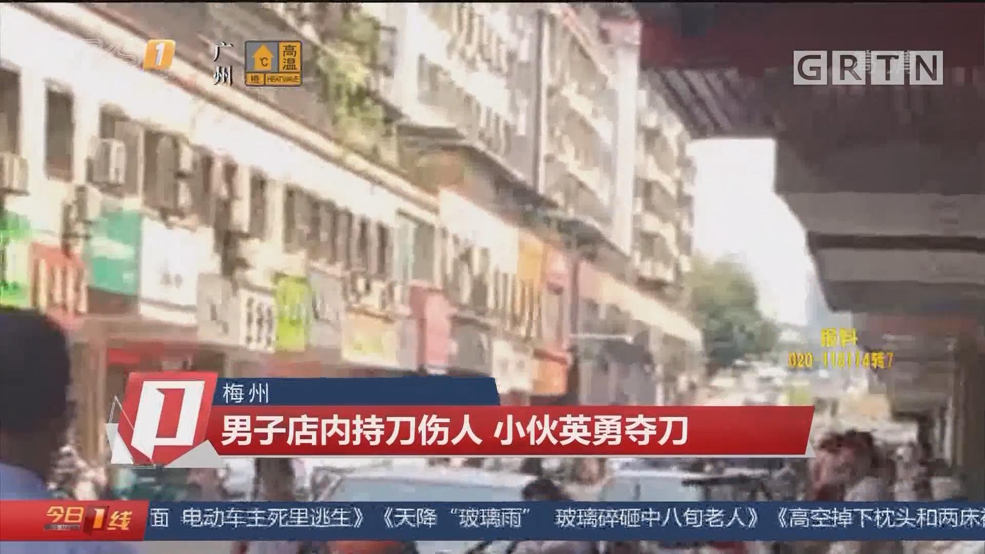 梅州:男子店内持刀伤人 小伙英勇夺刀