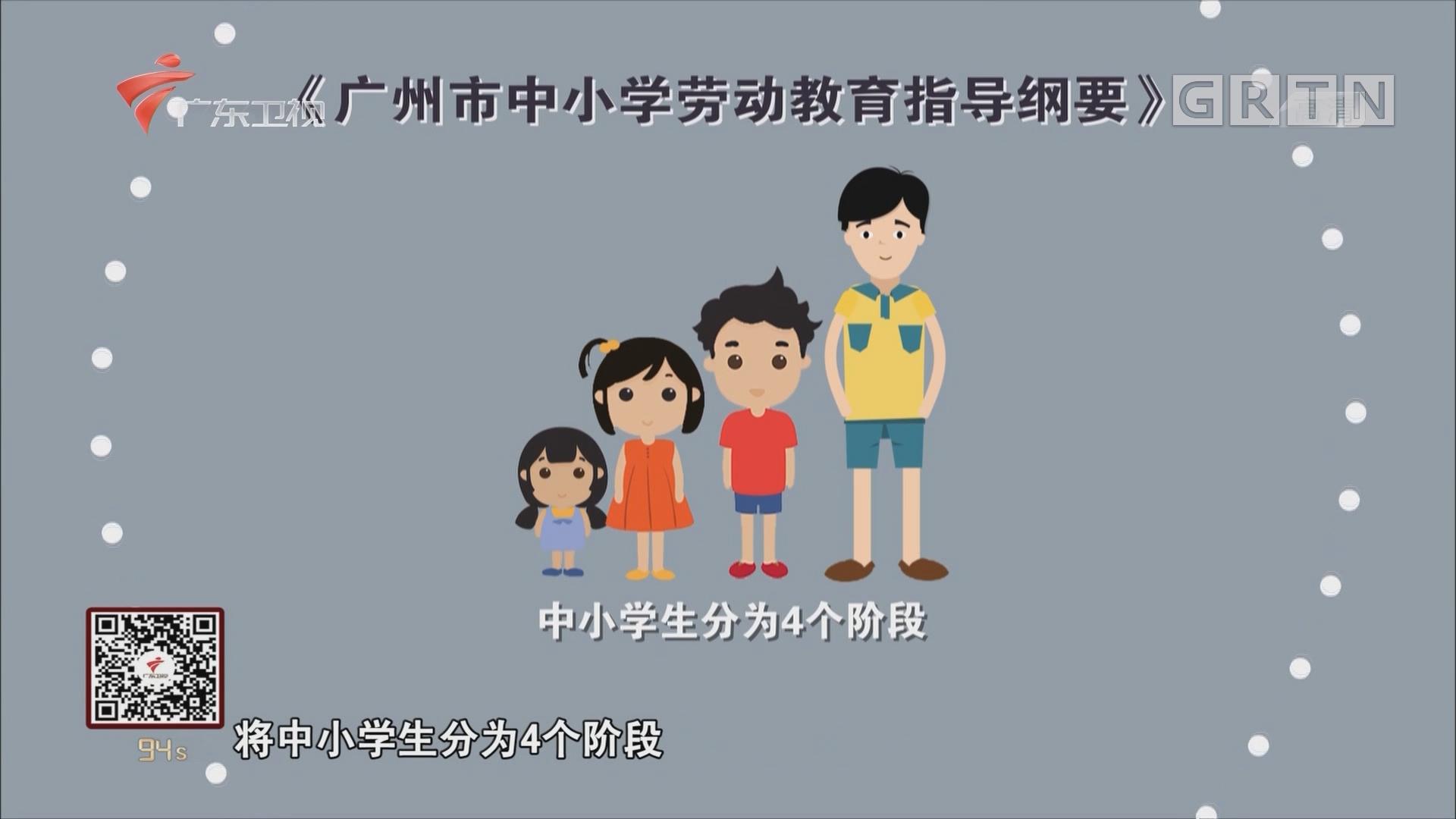 《廣州市中小學勞動教育指導綱要》