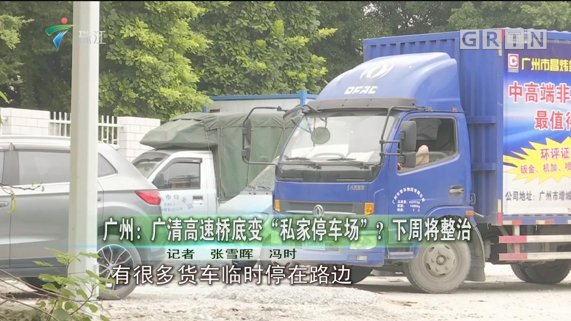 """广州:广清高速桥底变""""私家停车场""""?下周将整治"""