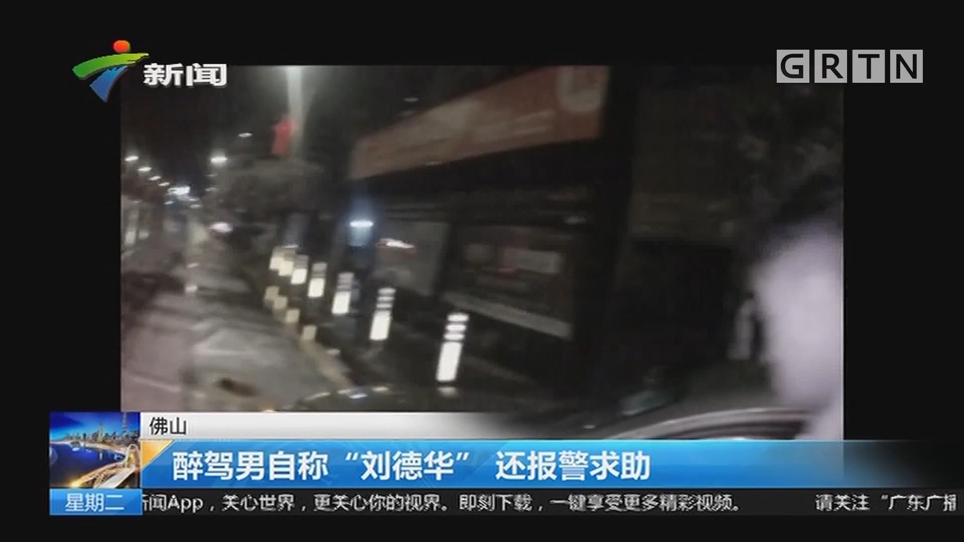 """佛山:醉驾男自称""""刘德华"""" 还报警求助"""