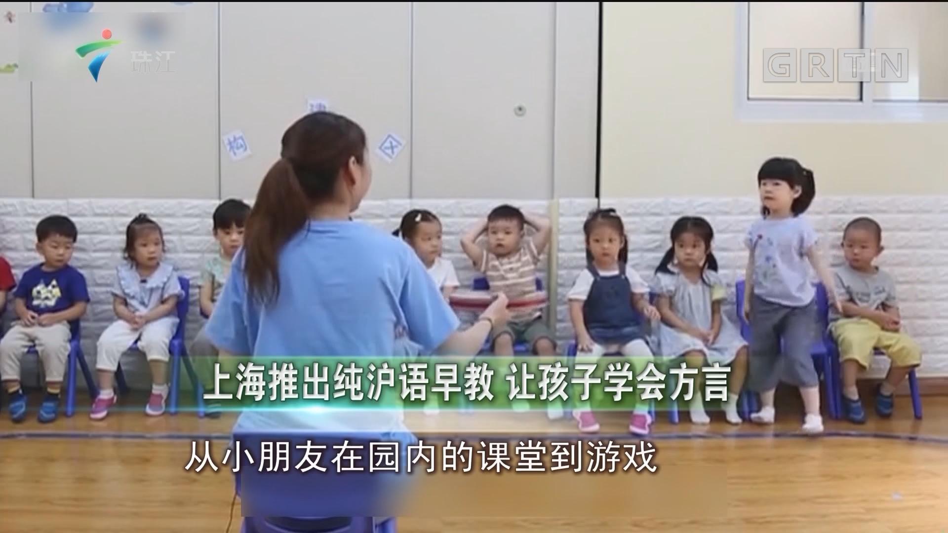 上海推出纯沪语早教 让孩子学会方言