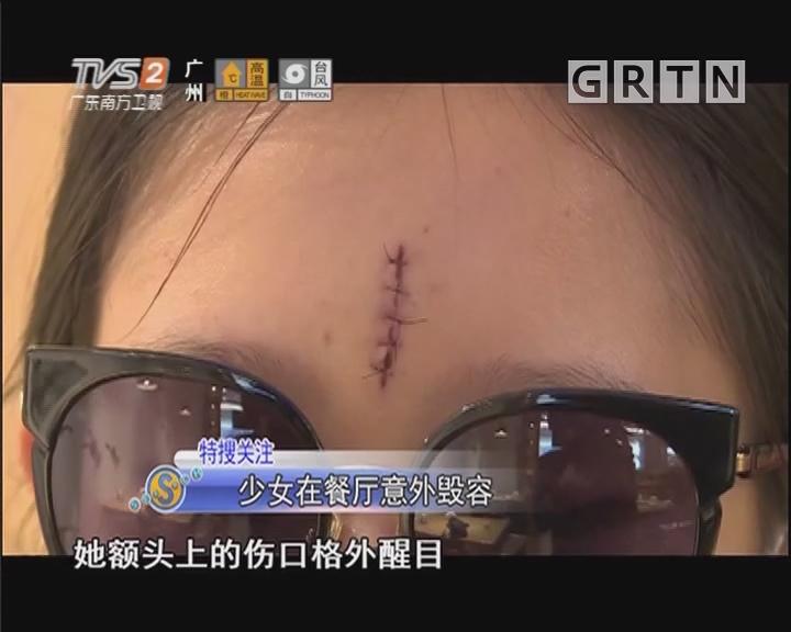 少女在餐厅意外毁容