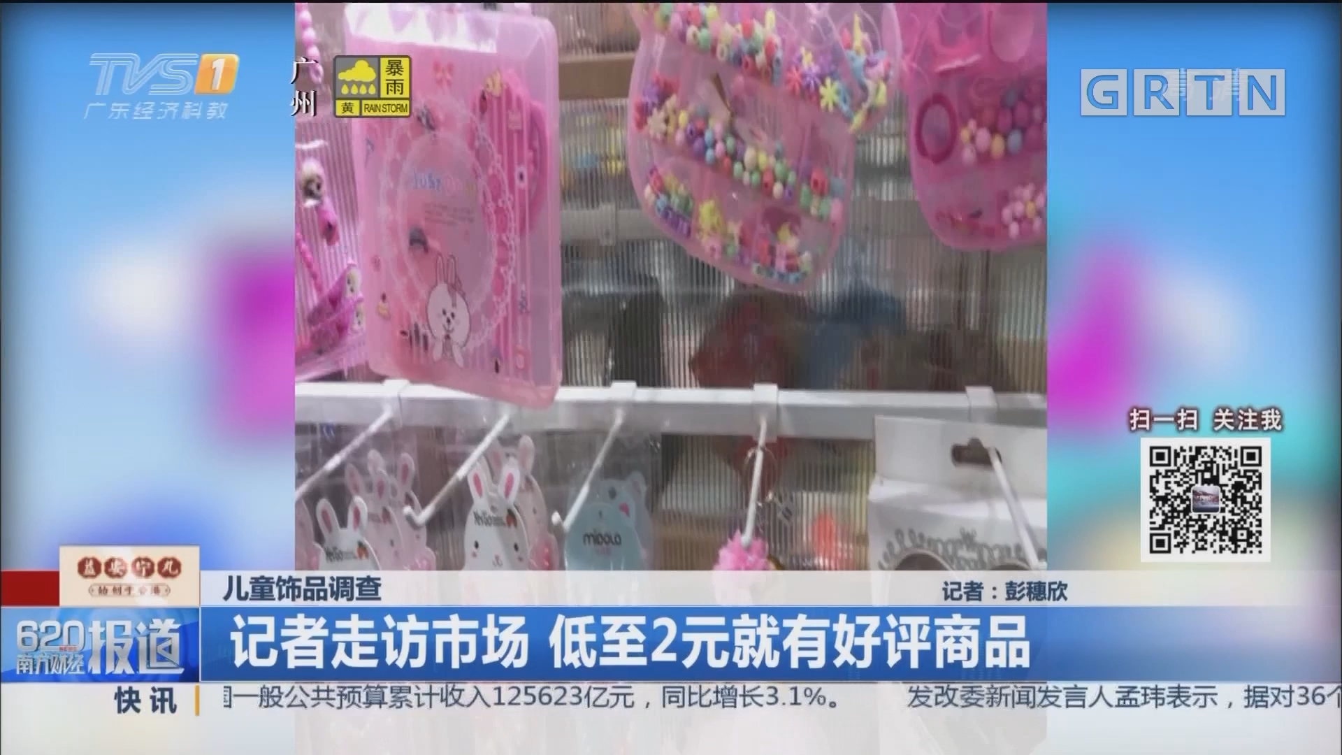 儿童饰品调查:记者走访市场 低至2元就有好评商品