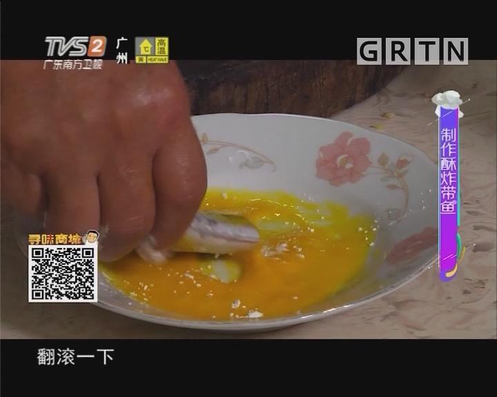 制作酥炸带鱼
