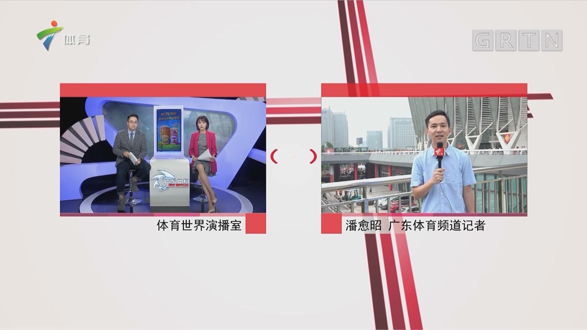 记者连线:广州恒大最新情况