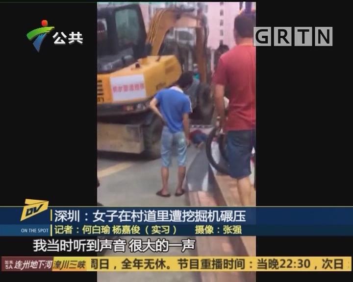 深圳:女子在村道里遭挖掘机碾压