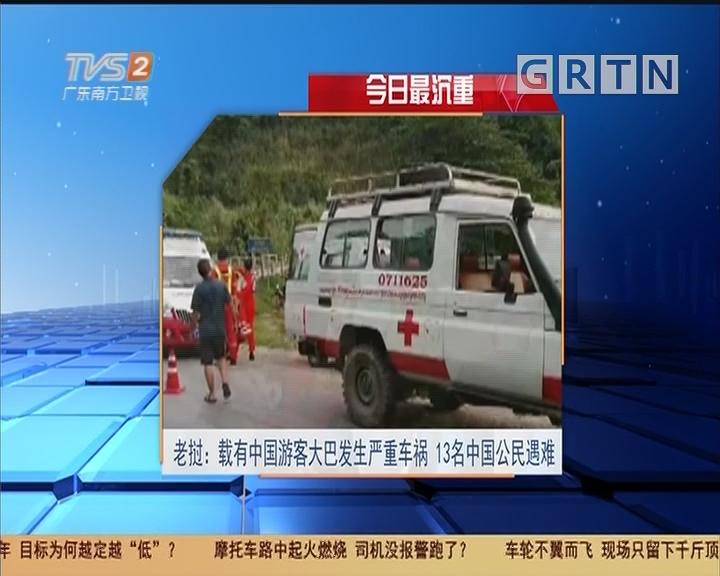 今日最沉重 老撾:載有中國游客大巴發生嚴重車禍 13名中國公民遇難