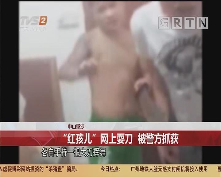 """中山阜沙 """"红孩儿""""网上耍刀 被警方抓获"""