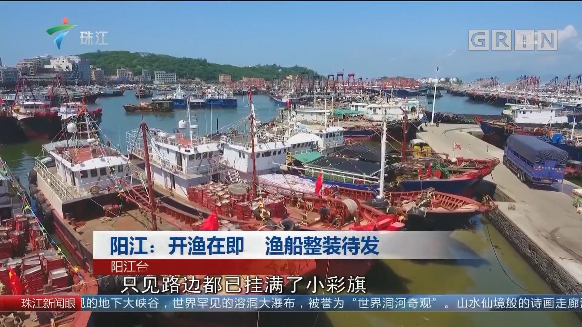 阳江:开渔在即 渔船整装待发