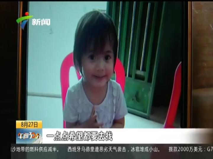 惠州:女童失联超五十小时 多方力量搜寻